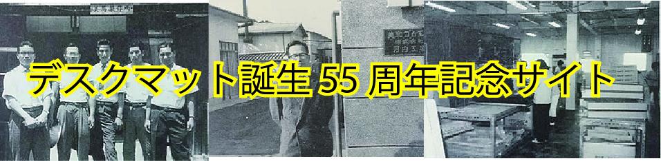 デスクマット 55周年記念サイト