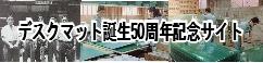 デスクマット生誕50周年記念サイト