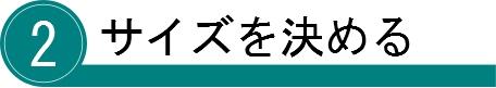 特注・別注カッティングマット手順2