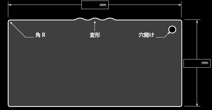 特注サイズ・変形イメージ 裁断板・ビニプライ・ビニ板