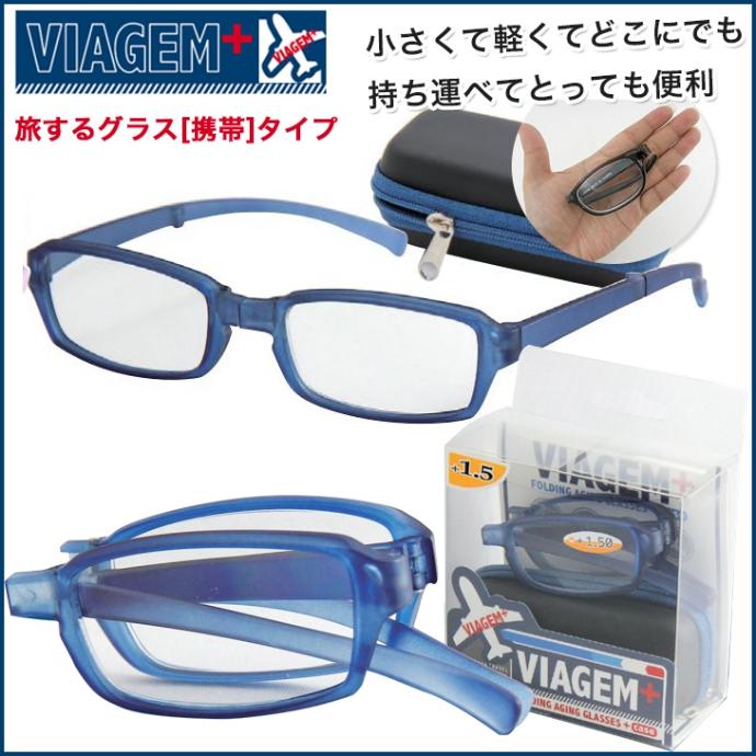 折り畳み老眼鏡VIAGEM